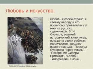 Любовь и искусство. Любовь к своей стране, к своему народу и его прошлому про