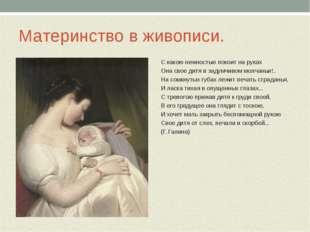 Материнство в живописи. С какою нежностью покоит на руках Она свое дитя в зад