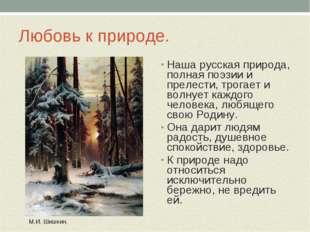Любовь к природе. Наша русская природа, полная поэзии и прелести, трогает и в
