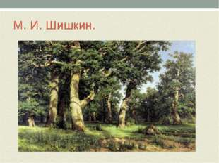 М. И. Шишкин.