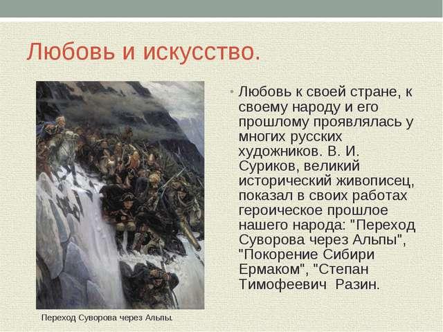 Любовь и искусство. Любовь к своей стране, к своему народу и его прошлому про...