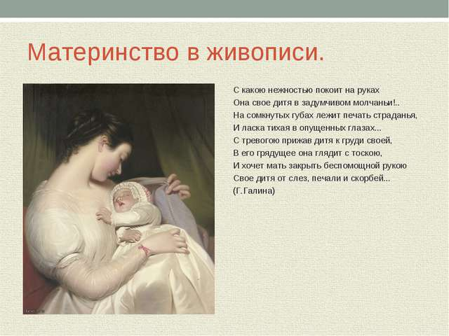 Материнство в живописи. С какою нежностью покоит на руках Она свое дитя в зад...