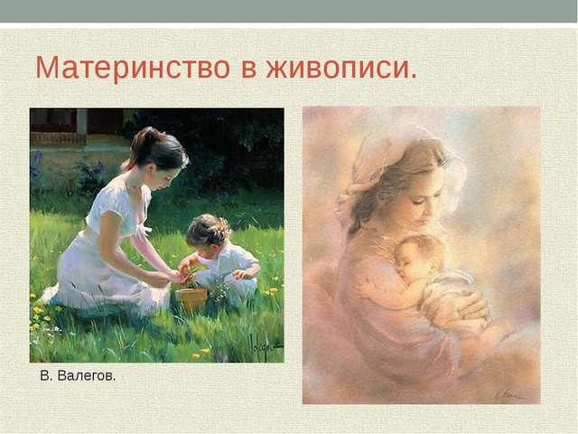 Материнство в живописи. В. Валегов.
