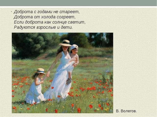 Доброта с годами не стареет, Доброта от холода согреет, Если доброта как солн...