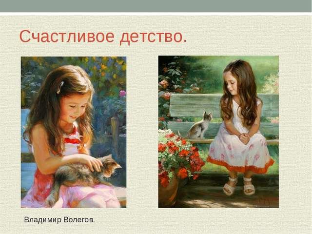 Счастливое детство. Владимир Волегов.