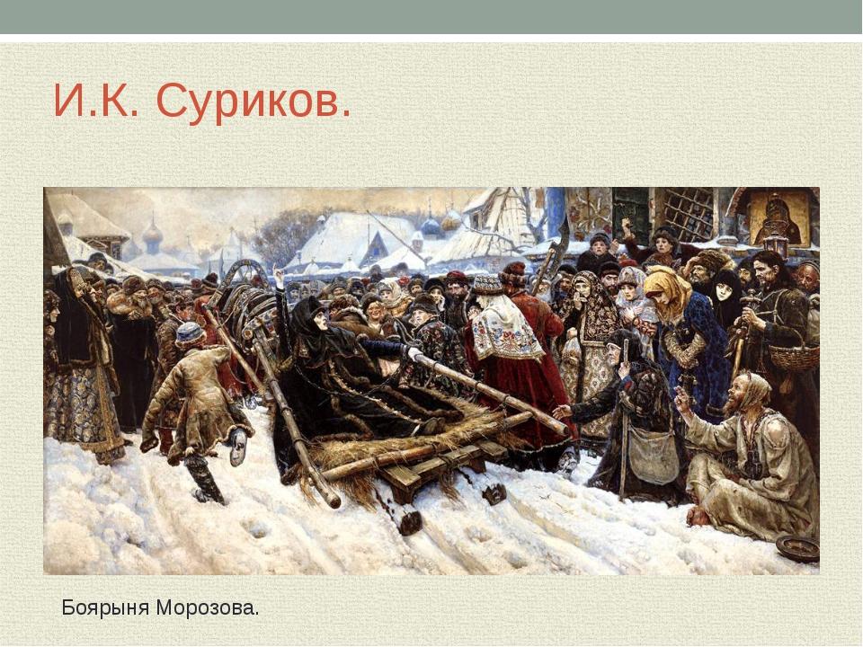 И.К. Суриков. Боярыня Морозова.