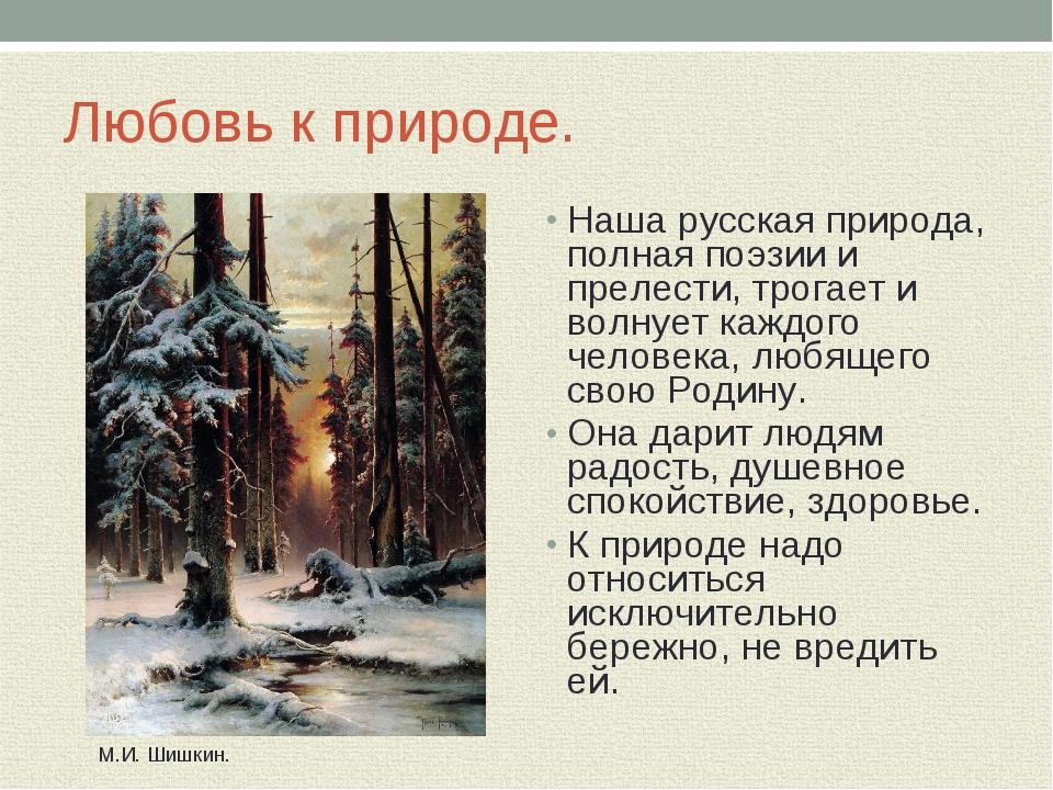 Любовь к природе. Наша русская природа, полная поэзии и прелести, трогает и в...