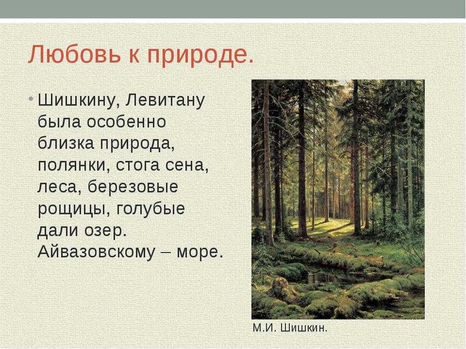 Любовь к природе. Шишкину, Левитану была особенно близка природа, полянки, ст...