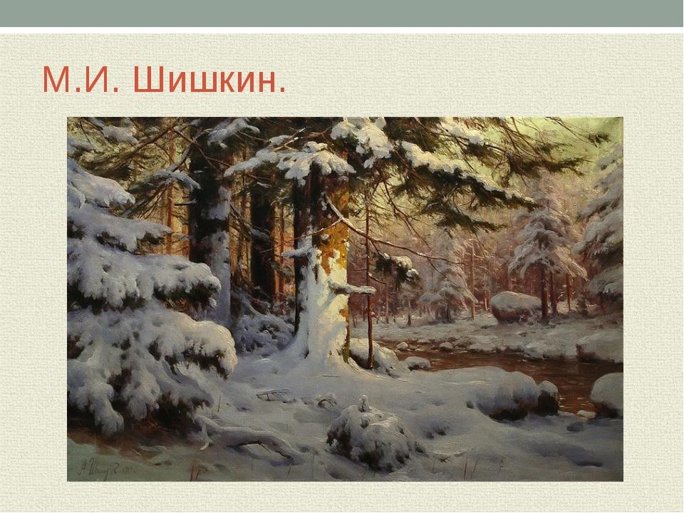 М.И. Шишкин.
