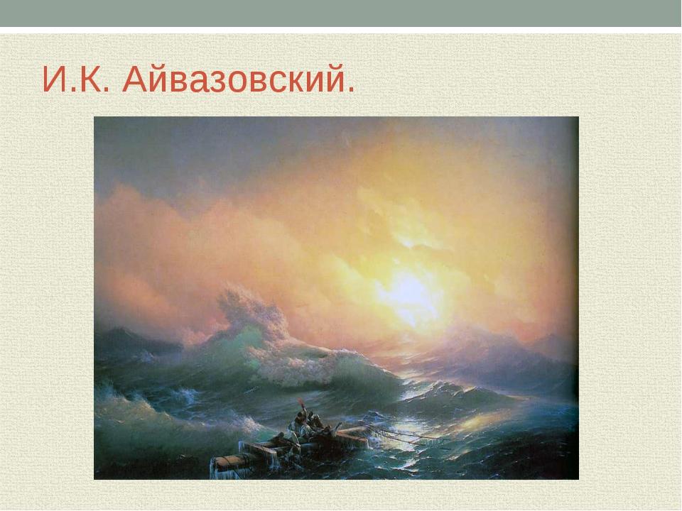 И.К. Айвазовский.