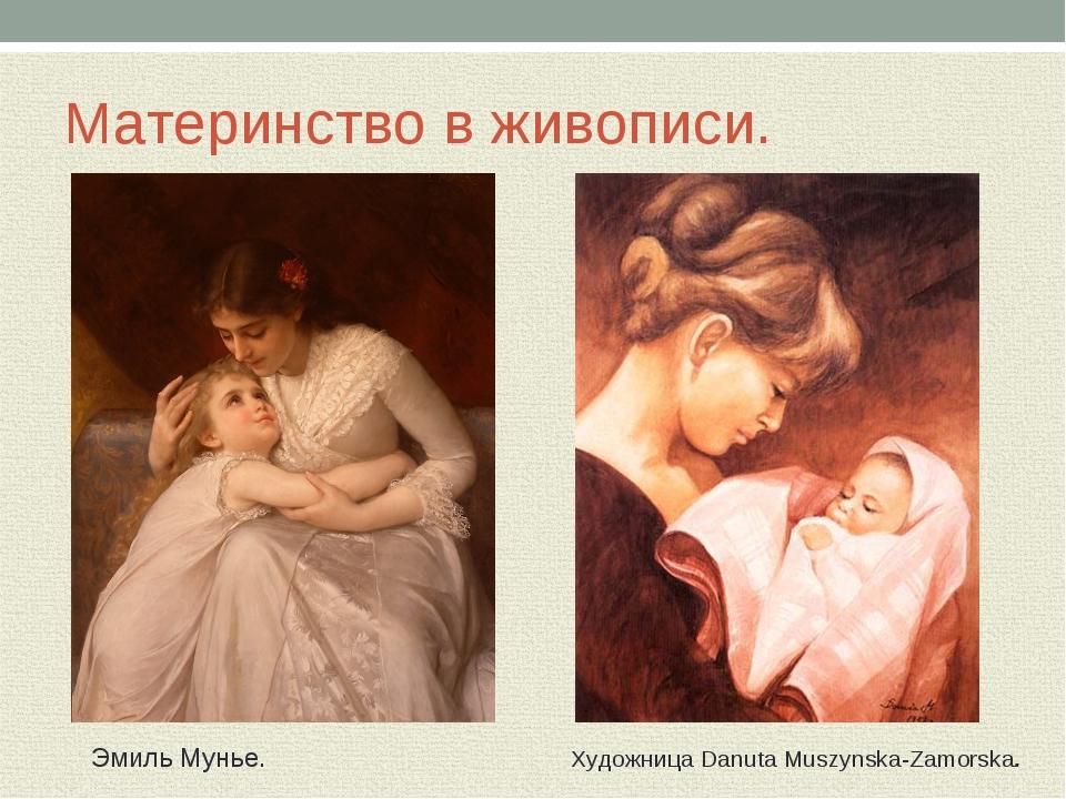 Материнство в живописи. Эмиль Мунье. Художница Danuta Muszynska-Zamorska.