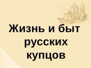 Жизнь и быт русских купцов