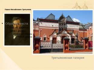 Павел Михайлович Третьяков Третьяковская галерея