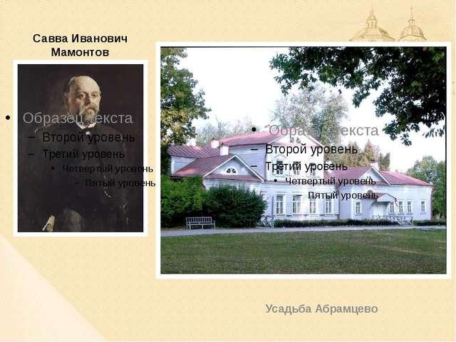 Савва Иванович Мамонтов Усадьба Абрамцево