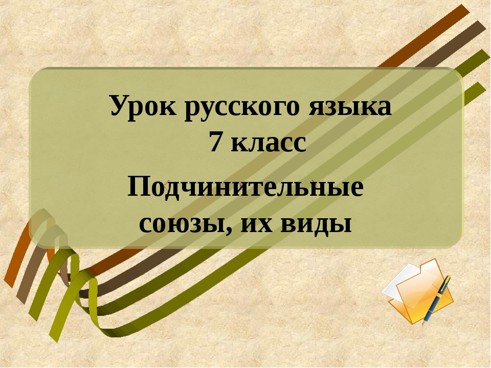 Урок русского языка 7 класс Подчинительные союзы, их виды