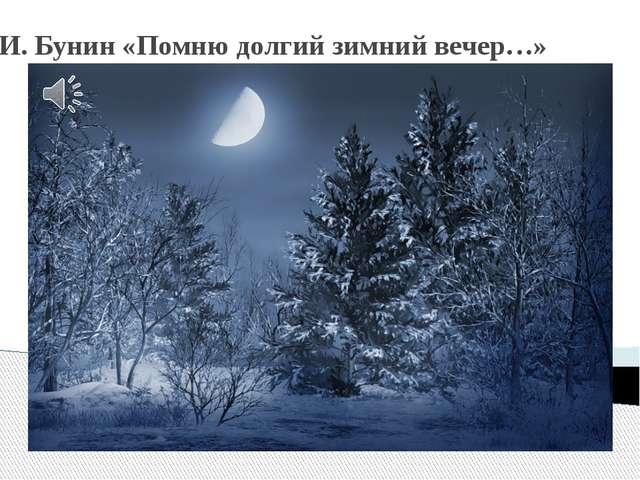 И. Бунин «Помню долгий зимний вечер…»