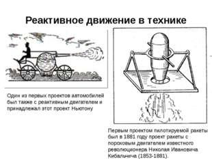 Реактивное движение в технике Первым проектом пилотируемой ракеты был в 1881