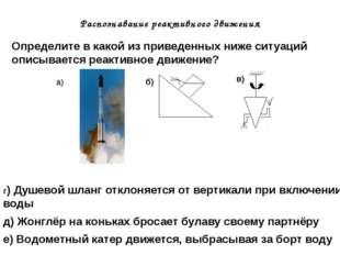 Распознавание реактивного движения Определите в какой из приведенных ниже сит
