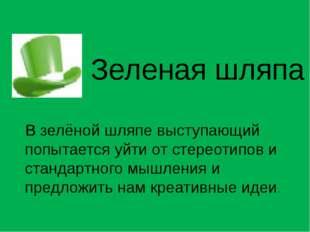 Зеленая шляпа В зелёной шляпе выступающий попытается уйти от стереотипов и ст