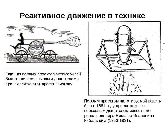 Реактивное движение в технике Первым проектом пилотируемой ракеты был в 1881...