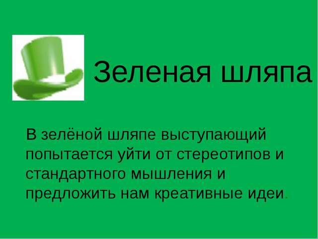 Зеленая шляпа В зелёной шляпе выступающий попытается уйти от стереотипов и ст...