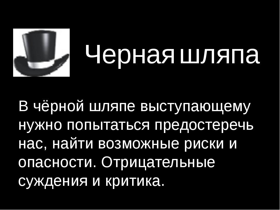 Черная шляпа В чёрной шляпе выступающему нужно попытаться предостеречь нас, н...