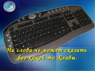 Ни слова не может сказать без какой-то Клавы.
