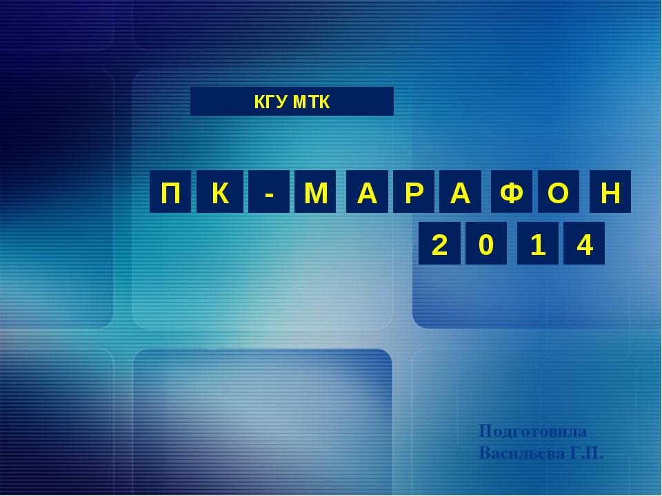 КГУ МТК 0 2 1 1 Подготовила Васильева Г.П. - П К М А Р А О Ф Н 2 4 0 1