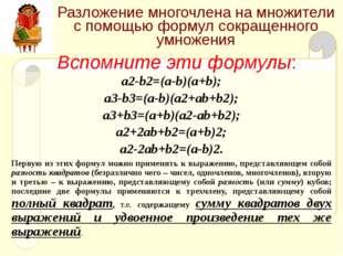 Разложение многочлена на множители с помощью формул сокращенного умножения a2