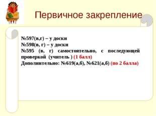 Первичное закрепление №597(в,г) – у доски №598(в, г) – у доски №595 (в, г) са