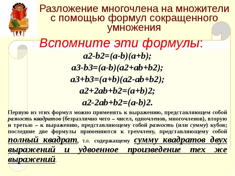 Разложение многочлена на множители с помощью формул сокращенного умножения a2...
