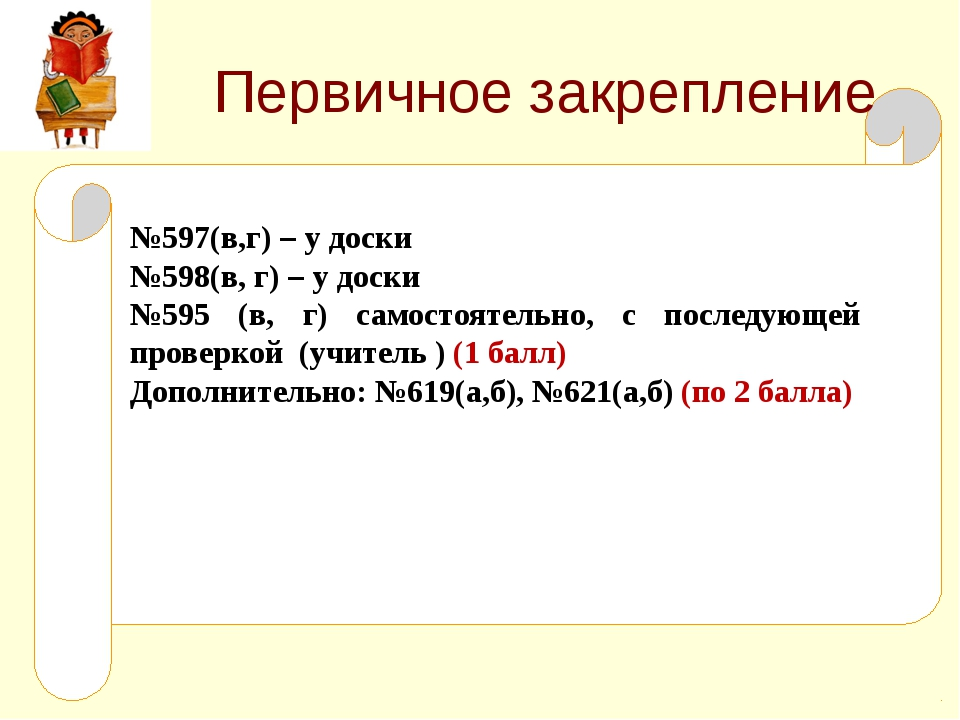 Первичное закрепление №597(в,г) – у доски №598(в, г) – у доски №595 (в, г) са...