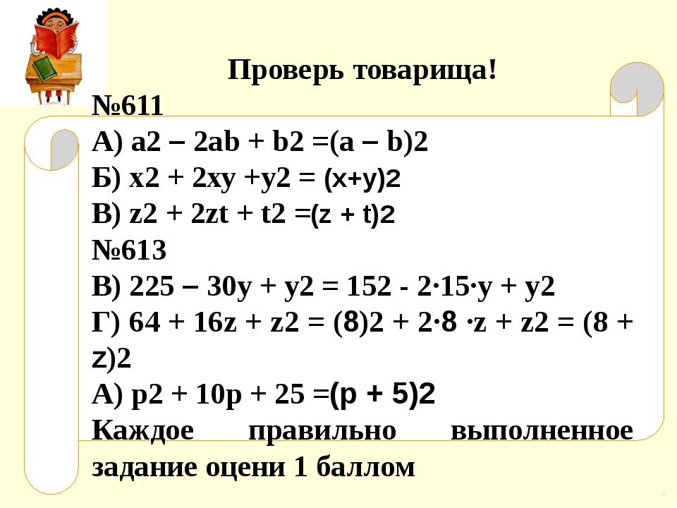 Проверь товарища! №611 А) a2 – 2ab + b2 =(a – b)2 Б) х2 + 2ху +у2 = (х+у)2 В...