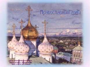 * Автор: Попова Наталья Анатольевна, учитель истории и обществознания, МБОУ «