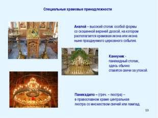 * Специальные храмовые принадлежности Аналой – высокий столик особой формы со