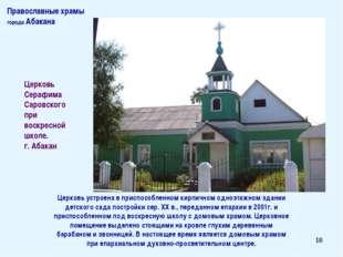 * Церковь устроена в приспособленном кирпичном одноэтажном здании детского са