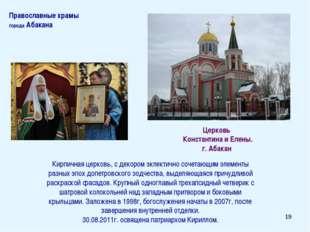 * Кирпичная церковь, с декором эклектично сочетающим элементы разных эпох доп