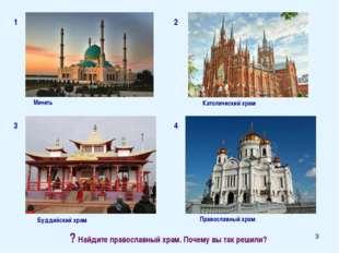 * ? Найдите православный храм. Почему вы так решили? 1 2 3 4 Мечеть Католичес