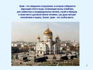 * Храм – это священное сооружение, в котором собираются верующие в Бога люди,