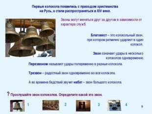 * Первые колокола появились с приходом христианства на Русь, а стали распрост