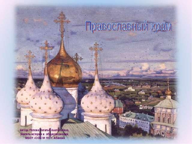 * Автор: Попова Наталья Анатольевна, учитель истории и обществознания, МБОУ «...