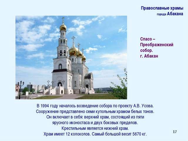 * В 1994 году началось возведение собора по проекту А.В. Усова. Сооружение пр...