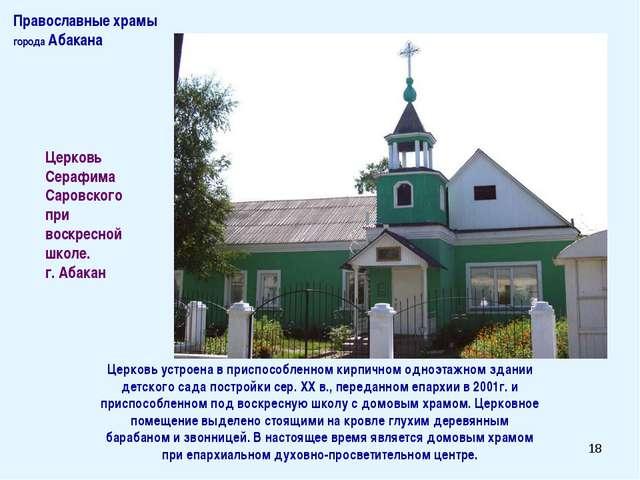 * Церковь устроена в приспособленном кирпичном одноэтажном здании детского са...