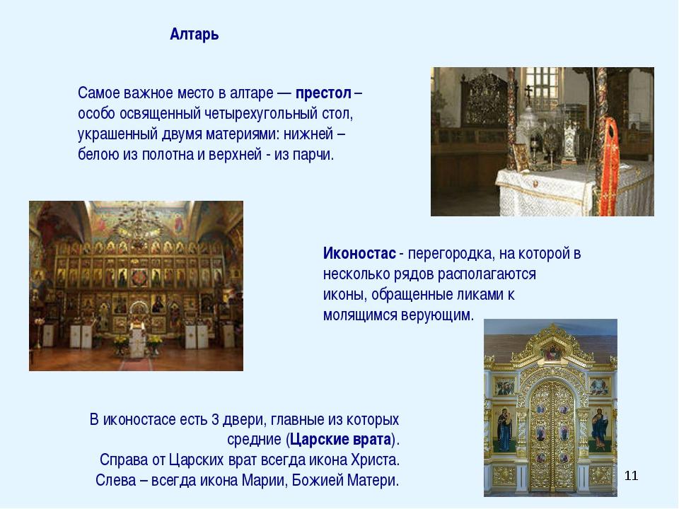 * Самое важное место в алтаре — престол – особо освященный четырехугольный ст...