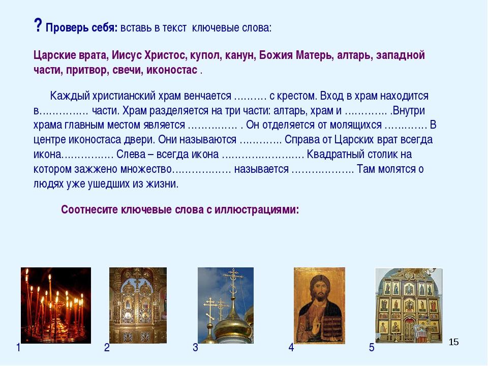 * ? Проверь себя: вставь в текст ключевые слова: Царские врата, Иисус Христос...