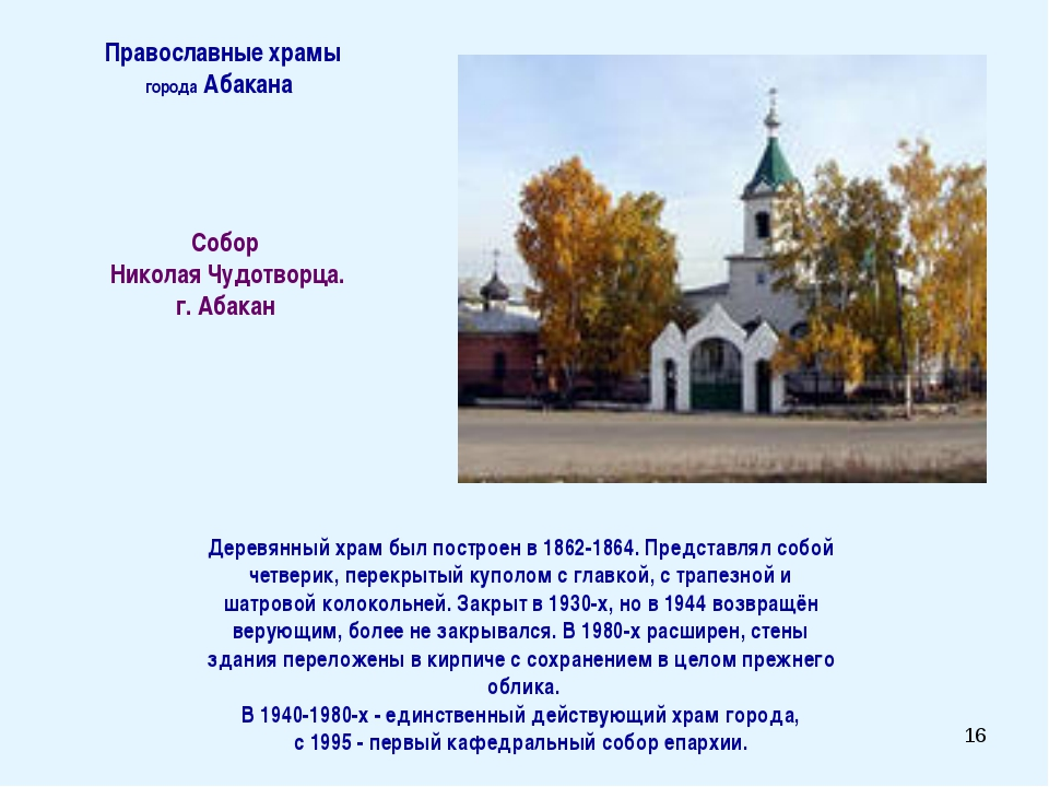 * Деревянный храм был построен в 1862-1864. Представлял собой четверик, перек...
