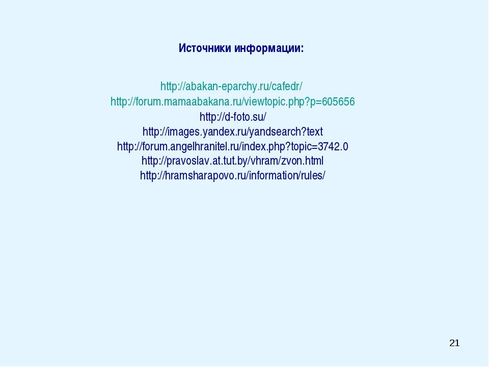 * Источники информации: http://abakan-eparchy.ru/cafedr/ http://forum.mamaaba...