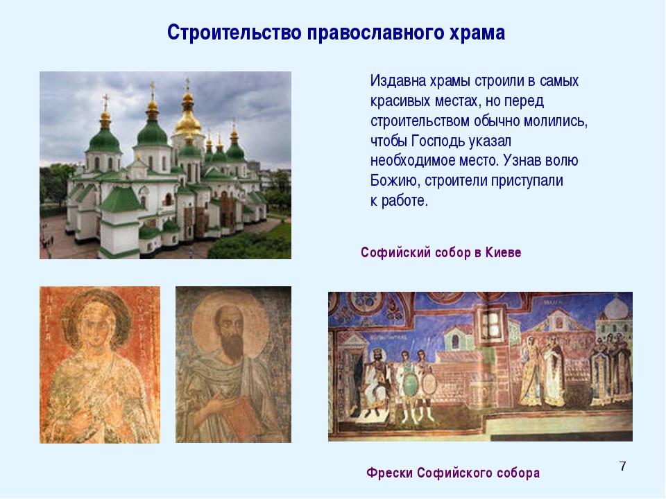 * Издавна храмы строили в самых красивых местах, но перед строительством обыч...
