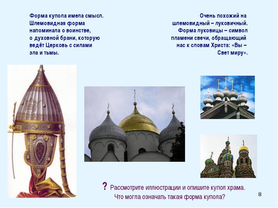 * Форма купола имела смысл. Шлемовидная форма напоминала о воинстве, о духовн...