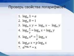 Проверь свойства логарифмов?